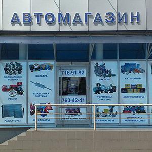 Автомагазины Рыльска