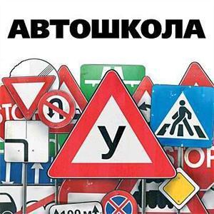 Автошколы Рыльска