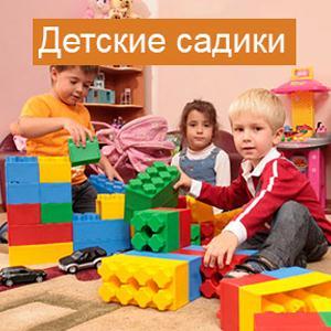 Детские сады Рыльска