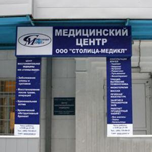 Медицинские центры Рыльска