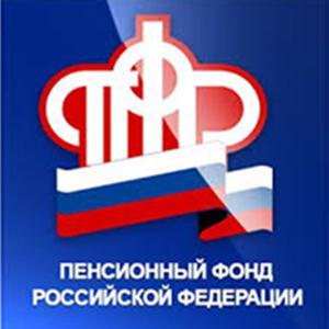 Пенсионные фонды Рыльска