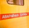 Аварийные службы в Рыльске