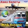 Авиа- и ж/д билеты в Рыльске