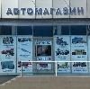Автомагазины в Рыльске