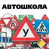 Автошколы в Рыльске