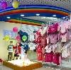 Детские магазины в Рыльске