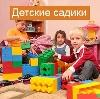 Детские сады в Рыльске
