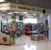 Книжные магазины в Рыльске