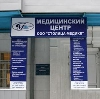 Медицинские центры в Рыльске