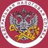 Налоговые инспекции, службы в Рыльске