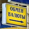 Обмен валют в Рыльске