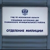 Отделения полиции в Рыльске
