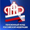 Пенсионные фонды в Рыльске