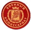 Военкоматы, комиссариаты в Рыльске