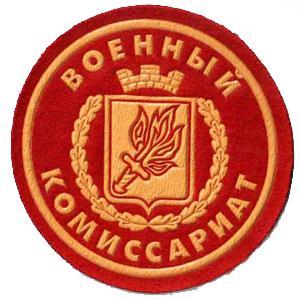 Военкоматы, комиссариаты Рыльска